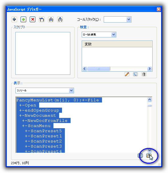Acrobat JavaScript デバッガー・コンソールでJavaScriptを実行